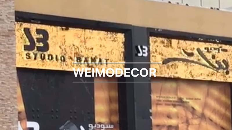 Shopfront sign board with gold shimmer disc in Saudi Arabia